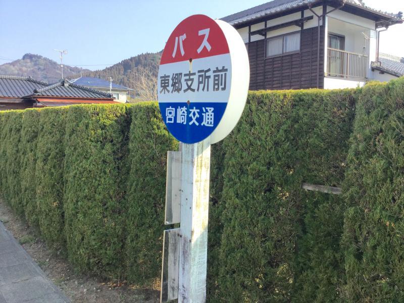『東郷支所前』バス停留所