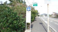 「八木の鼻」バス停留所