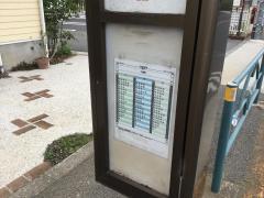 「野水一丁目」バス停留所