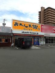 おかし本舗 福山三吉店