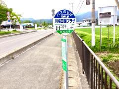 「田園プラザ」バス停留所