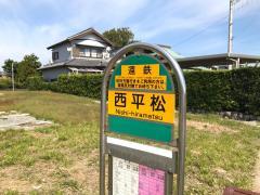 「西平松」バス停留所