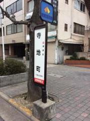 「寺地町」バス停留所