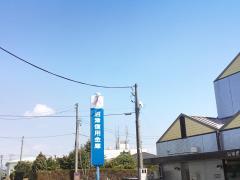 沼津信用金庫御殿場中央支店
