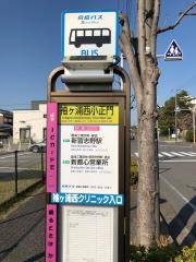 「袖ケ浦西小正門」バス停留所