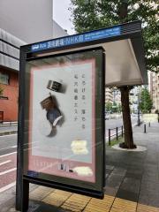 「芸術劇場・NHK前」バス停留所