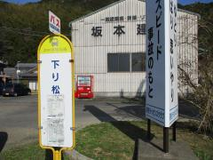 「下り松」バス停留所