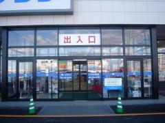 カワチ薬品 上三川インター店