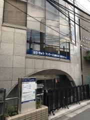 東洋鍼灸専門学校