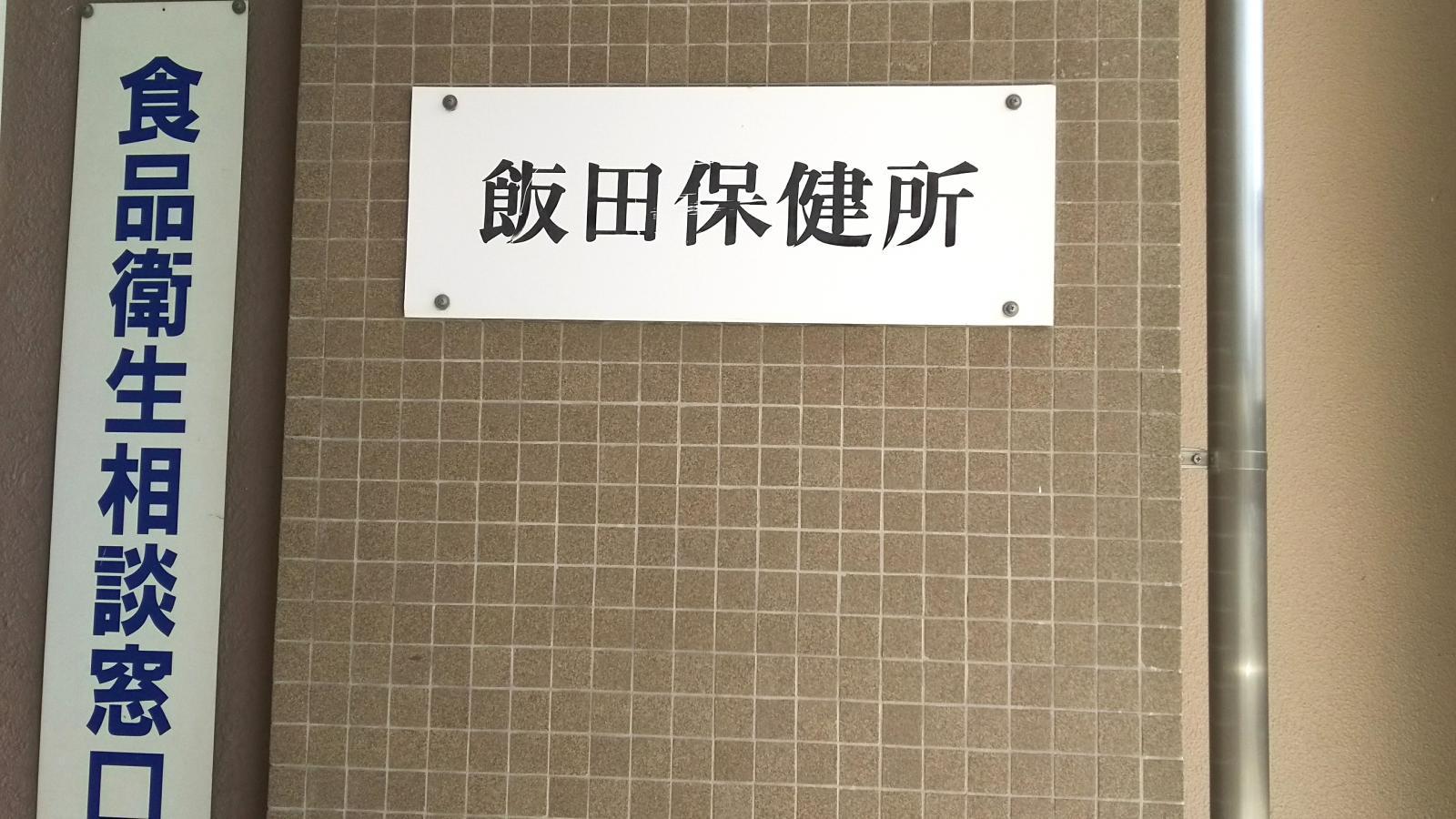 保健所 飯田 市