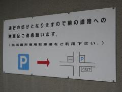 三井住友銀行はびきの出張所