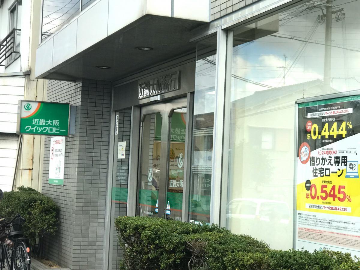 近畿大阪銀行深井支店