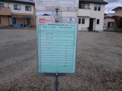 「道下」バス停留所