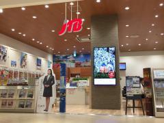 JTBグランツリー武蔵小杉店