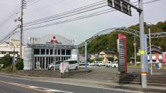 高知三菱自動車販売須崎店