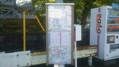 「朝倉駅前」バス停留所