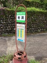 「老洞」バス停留所