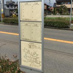 「井場」バス停留所
