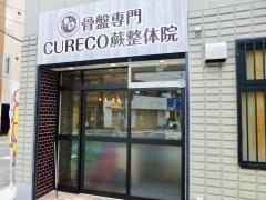 骨盤専門CURECO蕨整体院