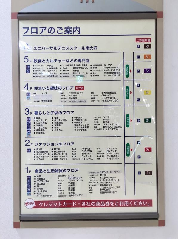 イトーヨーカドー 南大沢店(八王子市)の投稿写真一覧 ...