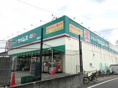 ドラッグセイムス 高島平店