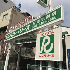 トヨタレンタリース大阪玉造駅前店