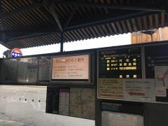 「橋場町」バス停留所