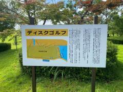 加茂中央公園