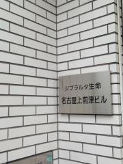 ジブラルタ生命保険株式会社 名古屋第一営業所