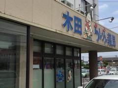 木田らいふ薬局