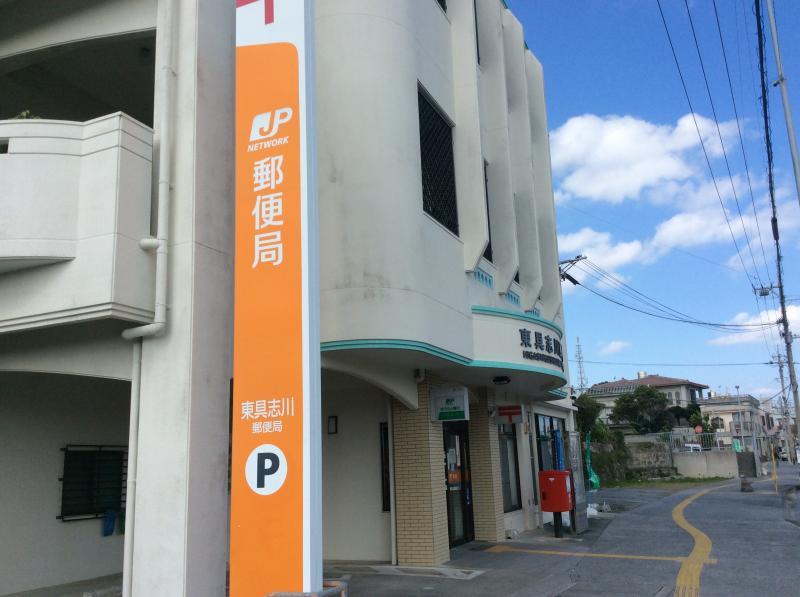 バンクマップ】東具志川郵便局(うるま市具志川)
