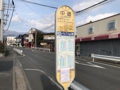 「中道」バス停留所