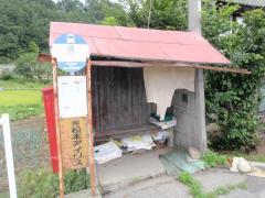 「洞」バス停留所