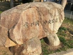 竜が岡中央公園