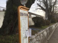 笠間小学校前