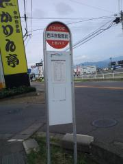 「西洋旅籠館前」バス停留所