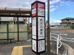 「新大正橋西」バス停留所