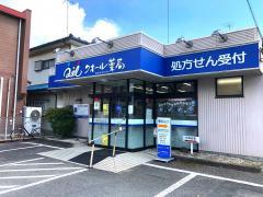クオール薬局 小山駅南店