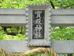 沼の寶殿神社
