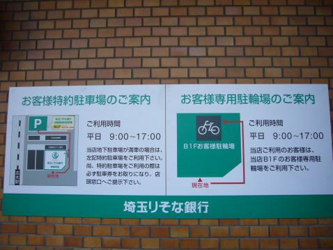 埼玉 りそな 銀行 新座 支店