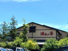 満天の湯魚津店