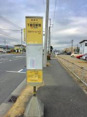 「下飯田駅前」バス停留所