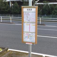 「前里通」バス停留所