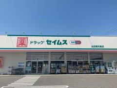 ドラッグセイムス 太田南矢島店