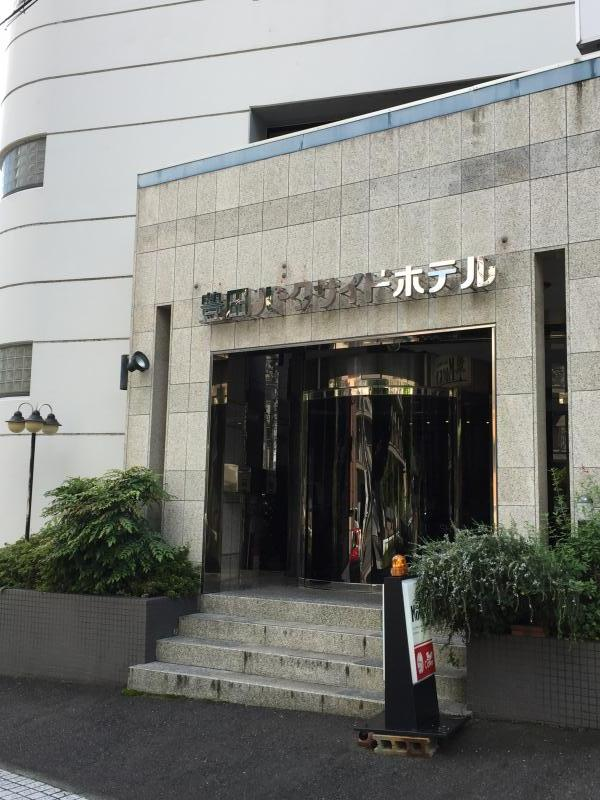 豊田 パーク サイド ホテル