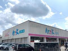 アルク防府店