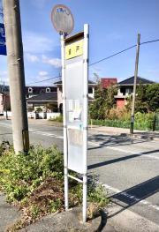 「迫戸」バス停留所