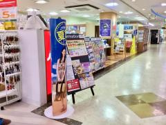 JTBイオン稲毛店