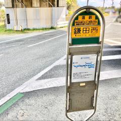 「鎌田西」バス停留所