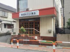日本長老教会 希望キリスト教会